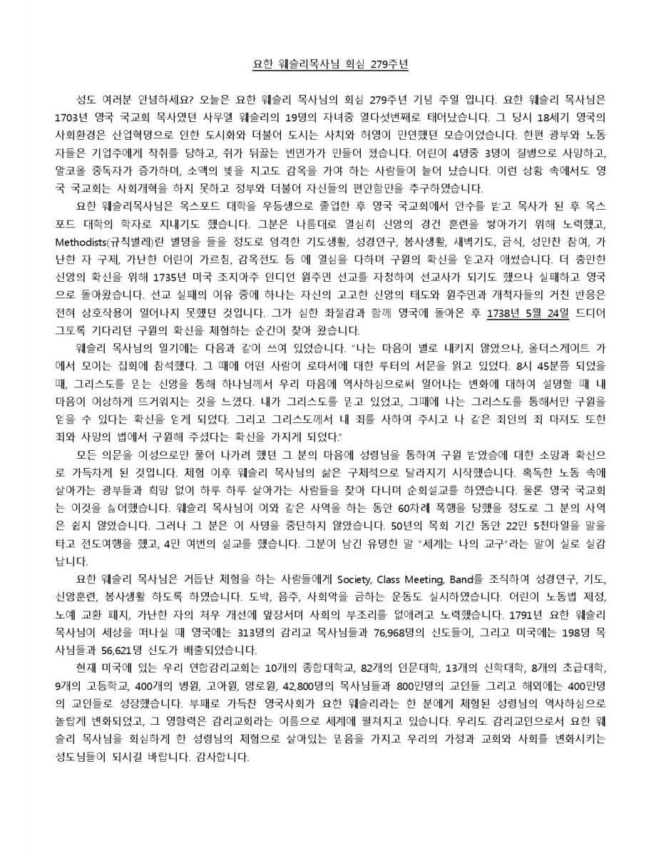 요한 웨슬리목사님 회심 279주년기념 STORY (1).jpg